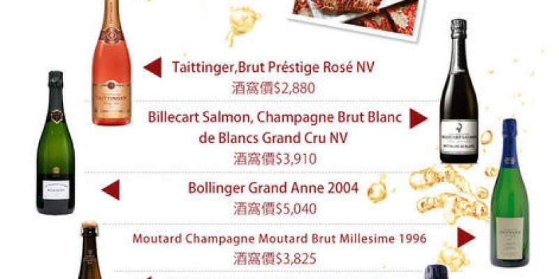 【2015 超值香檳盛宴】 瓶中繁星與國宴海鮮共舞 台南阿勇家香檳餐酒會