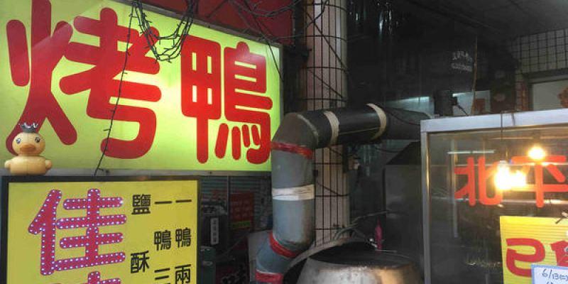 台南‧永康區 佳味烤鴨|一鴨三吃~片肉~炒骨~鹹酥~還有獨家酸菜脆筍烤鴨湯