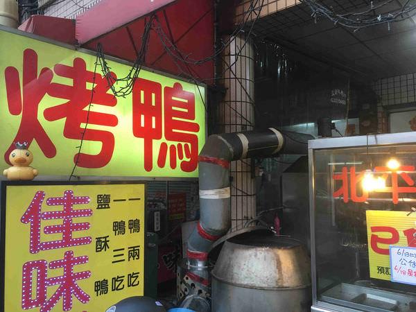 台南‧永康區 佳味烤鴨 一鴨三吃~片肉~炒骨~鹹酥~還有獨家酸菜脆筍烤鴨湯