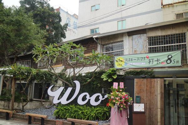 台南中西區Woo Restaurant美式風格午晚餐