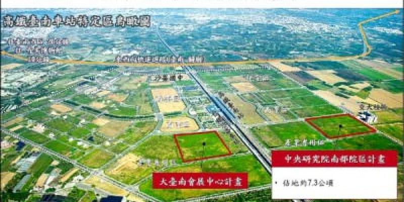 【中研院南部分院大事記】確定落腳歸仁高鐵台南站產業專用區