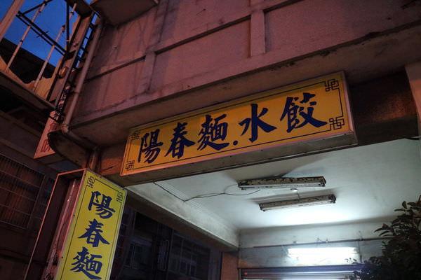 台南中西區-民生路「王陽春麵、水餃」