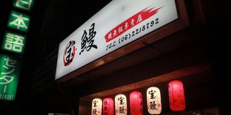 台南道地鰻魚飯專賣店宝鰻,除了鰻魚定食外也有其他日式定食供選擇~