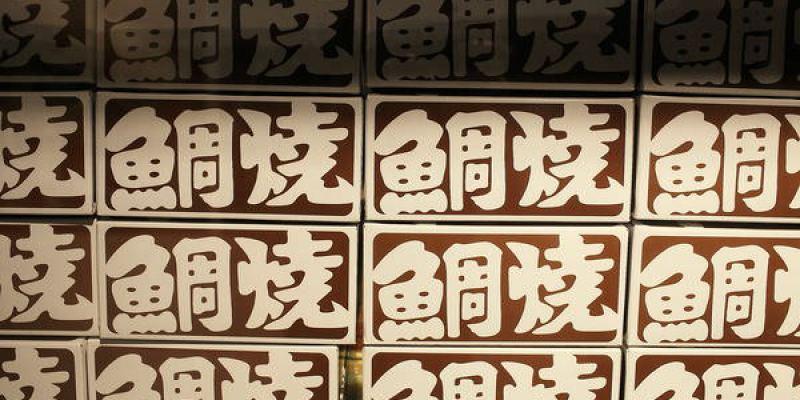 台南‧中西區 七福神雕魚燒