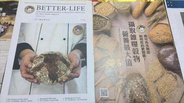 【台南麵包】台南起家的雜糧麵包烘焙坊! 馬可麵包永康門市旗艦店 「有機認證」麵包工廠參訪