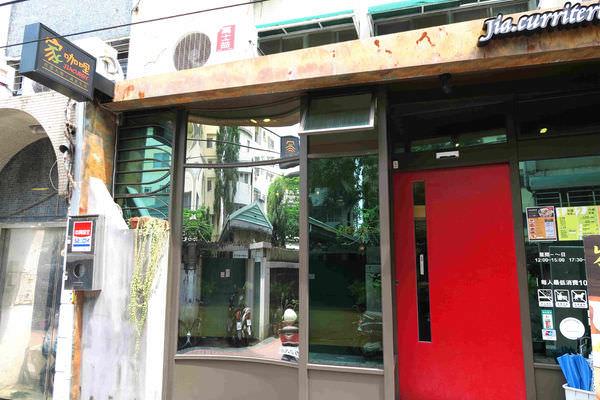 台南東區美食-家咖哩 Jiacurry 美味食材與獨特風味咖哩醬的交響曲!