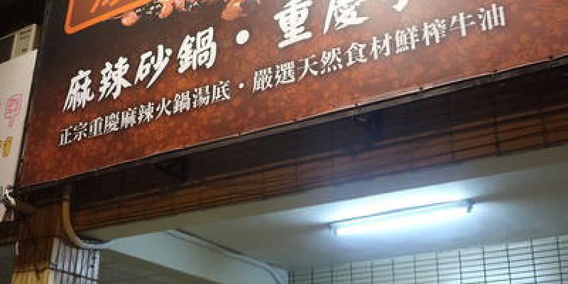 台南東區「老重慶麻辣砂鍋」自炒辣油、香麻夠勁!體驗冒汗的舒暢感~