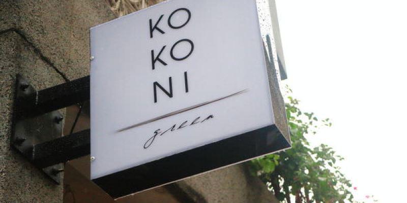 台南中西區「kokoni green」綠意生活、日本雜誌風格、現打果汁、和食咖啡館