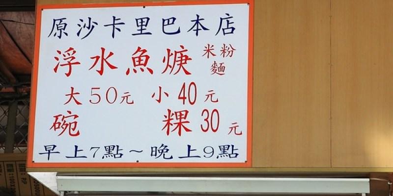 台南‧原沙卡里巴 蔡家碗粿、浮水魚羹