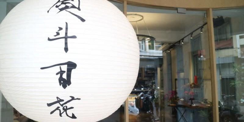 台南新美街老屋新風貌,熨斗目花珈琲WUDAOCAFE的美味早午餐!