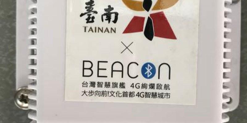 【大台南公車APP】結合藍芽Beacon技術~創造新時代的公共運輸搭乘體驗