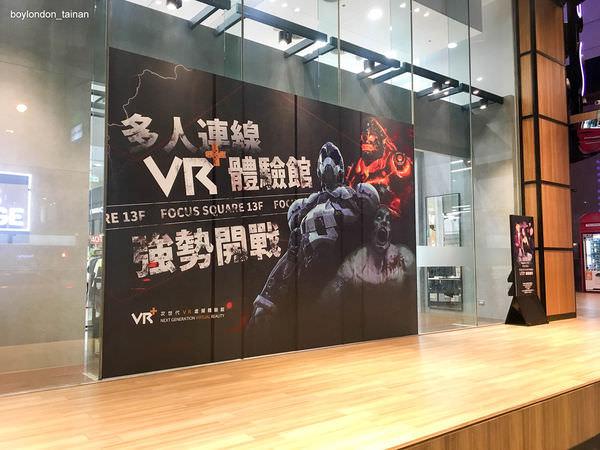 台南遊樂場!FOCUS百貨超炫VR+遊戲!暑假揪團就該來多人同樂High到爆!