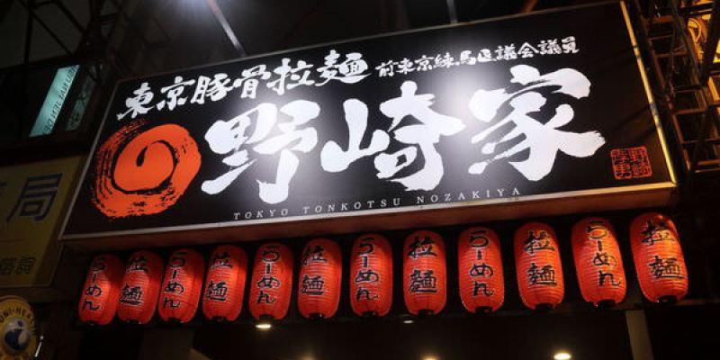 台南拉麵野崎家Mr.拉麵的兄弟店!東京豚骨醬油拉麵的好味道~