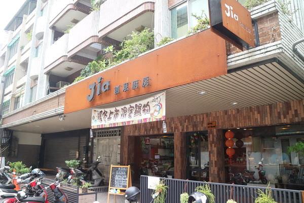 台南創意美食,Jia 創意廚房~早午晚餐、義式料理、下午茶甜點鹹派一次包辦!