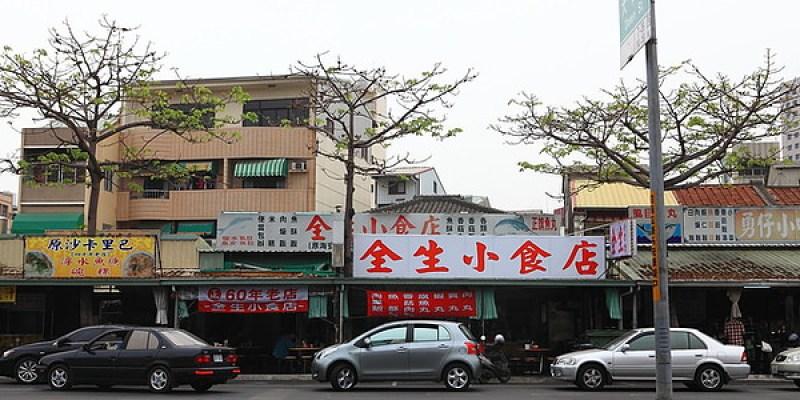 台南‧中西區 全生小食店