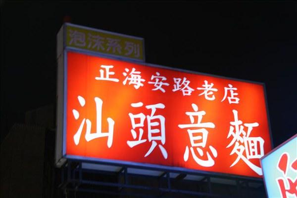 台南中西區-海安路二段,正海安路「老店汕頭意麵」