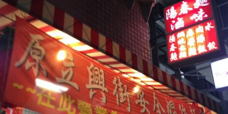 台南‧永康區 原立興街安全帽後麵店