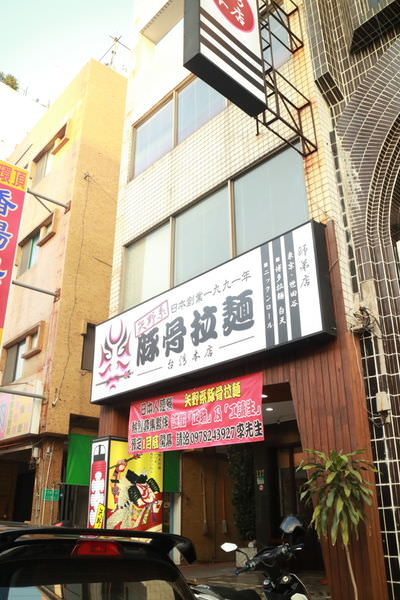 台南正宗道地的日本拉麵矢野系豚骨拉麵,東京世田谷【醬油拉麵】師弟店!