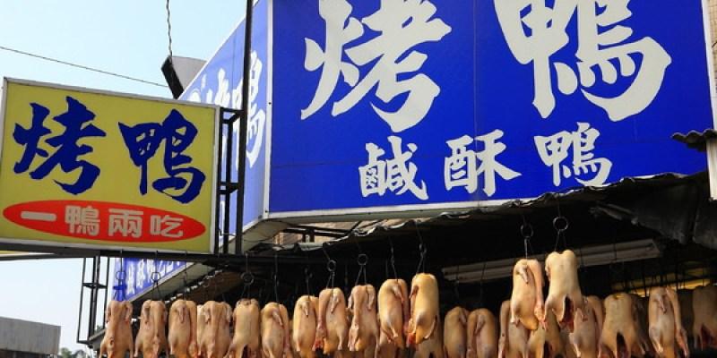 台南‧東門吳烤鴨、鹹酥鴨