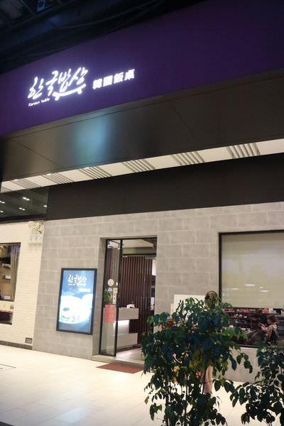 美味的海鮮煎餅、韓式泡菜在台南的韓國飯桌Koreantables上!