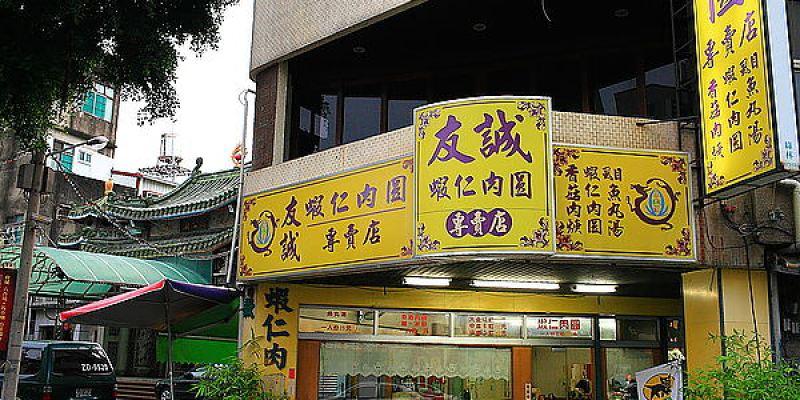 台南‧中西區 友誠蝦仁肉圓