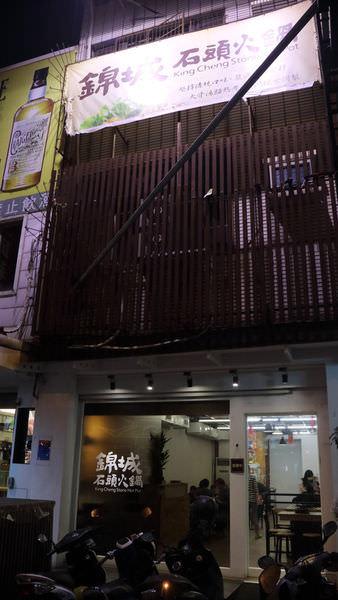 【台南火鍋】 錦城石頭火鍋,爆香翻炒火鍋料~傳承30年~讓人思念的老牌風味!