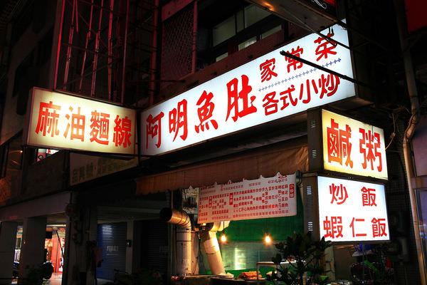 台南中西區消夜美食「阿明魚肚」