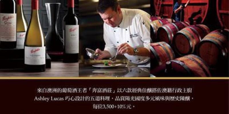 香格里拉台南遠東國際大飯店 x 南半球王者哲學 奔富酒莊(Penfolds)饗宴