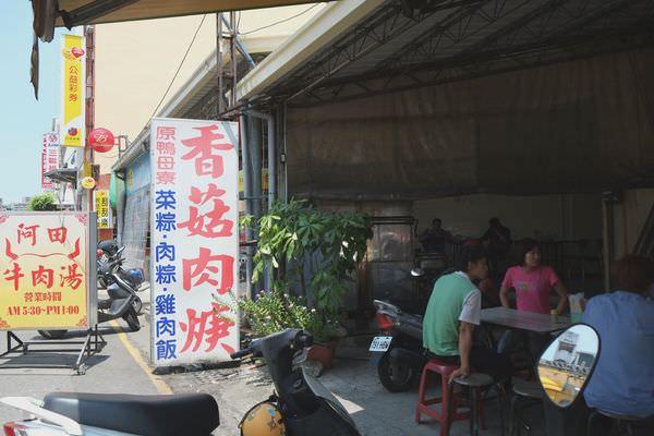 台南小吃推薦-原鴨母寮市場的菜、肉粽、香菇肉羹,搬到這裏啦!