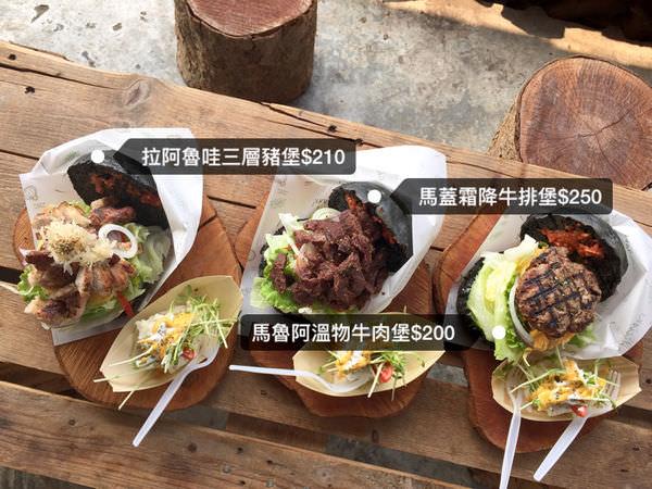 台南安南區『木漢堡』來自拉阿魯哇族的部落風味~龍眼木炭火現烤!