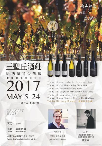 【紐西蘭の隆河小教堂】 Trinity Hill 三聖丘酒莊 CEO 執行長訪台酒會(2017/5/24)