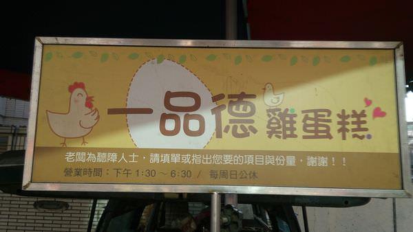 台南‧東區 一品德紅豆餅、雞蛋糕、蔥肉餅