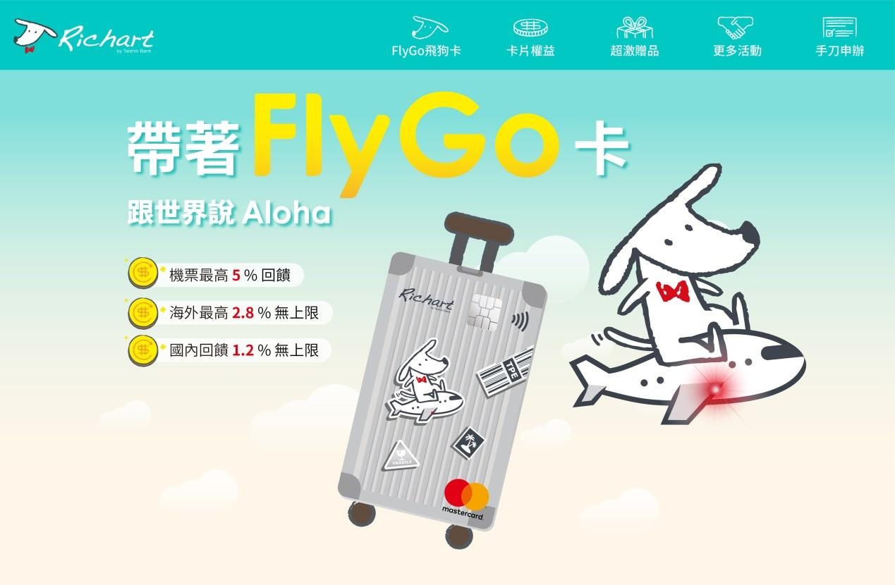震撼市場!! 臺新FlyGo卡 海外消費新一代神卡 - 布萊N 機票達人