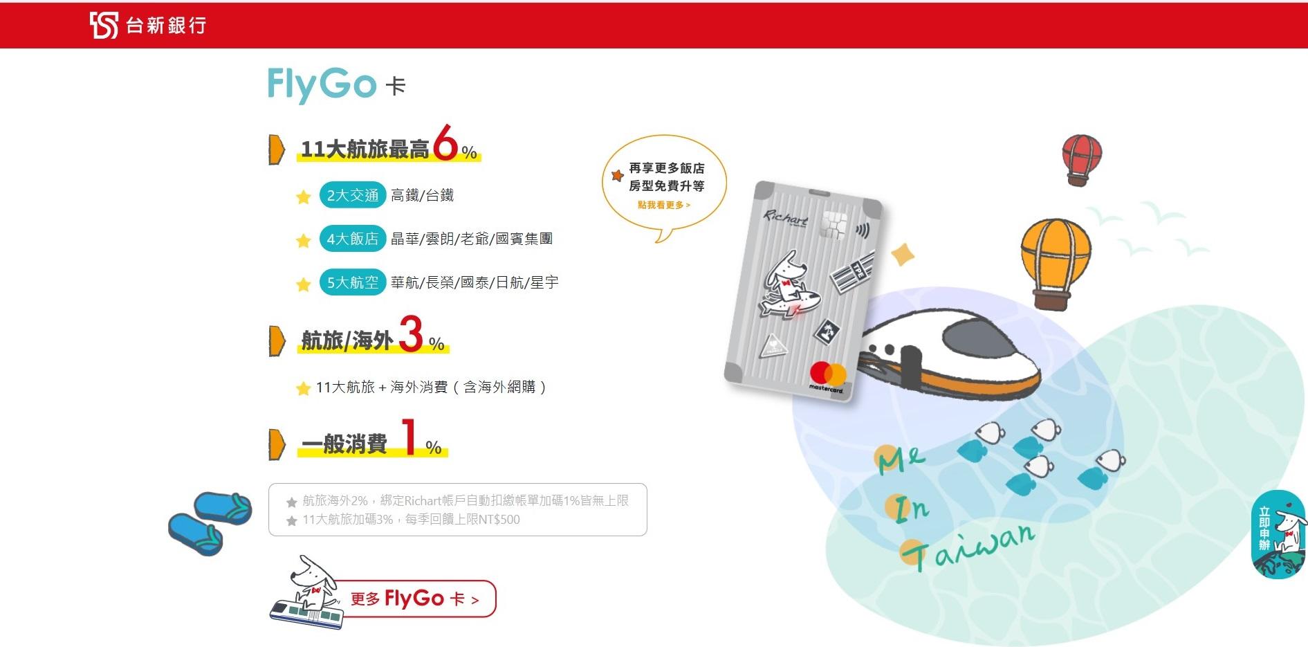 臺新Richart飛狗FlyGo卡、@GoGo卡2020全新出擊! - 布萊N 機票達人