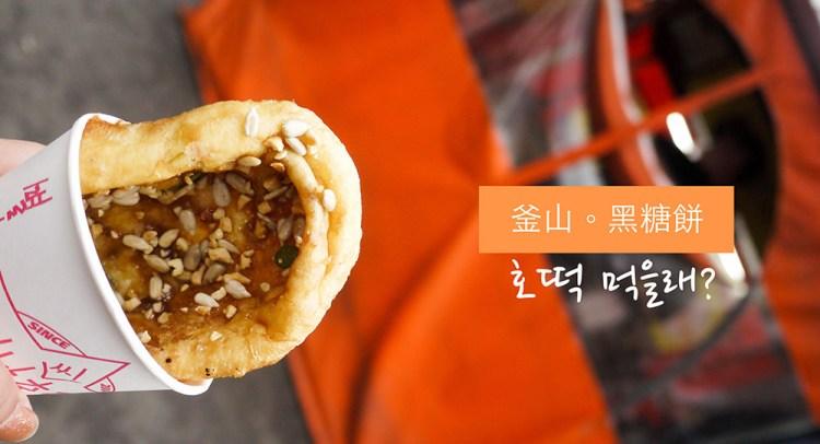 [釜山] 黑糖餅大評比,韓國旅遊必吃點心