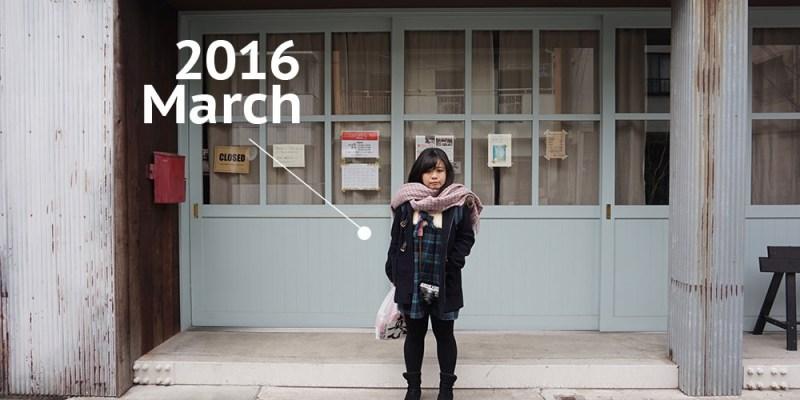 [日記] 2016,Mar,三月份生活雜記分享