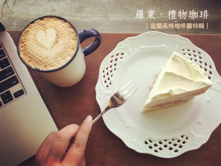 [美食] 羅東,禮物咖啡,風格小咖啡廳中的手感甜點