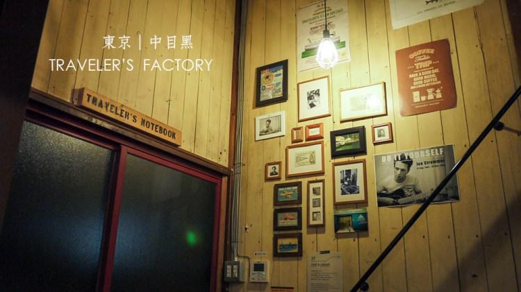 [東京] 中目黑,旅人x文具,Traveler's Factory