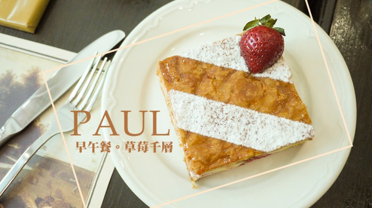 [美食] 內湖,PAUL,早午餐與草莓千層有約
