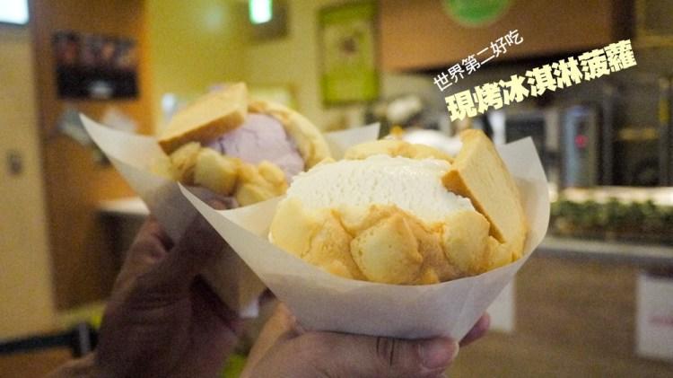 [沖繩] AEON MALL 世界第二好吃現烤冰淇淋菠蘿