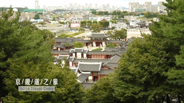 [Live] 囧囧去京畿道吧!韓國文化之旅day04-05