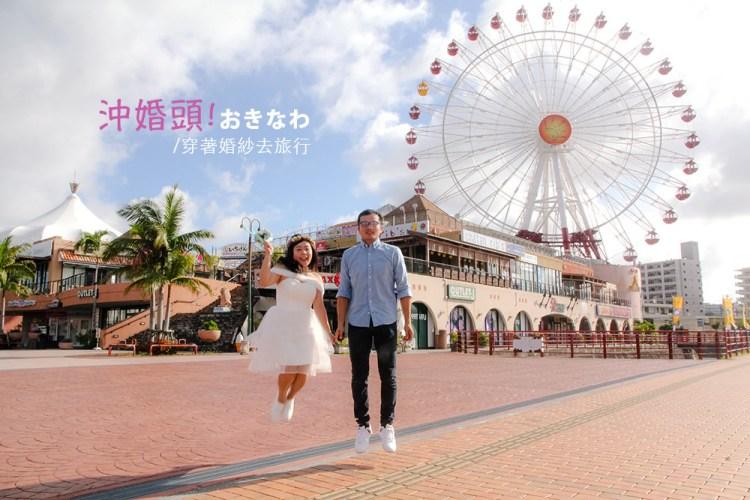 [沖繩] 沖婚頭!穿著婚紗去旅行,自拍婚紗懶人包