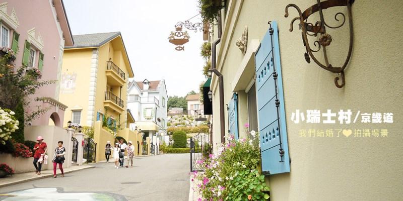 [韓國] 京畿道,小瑞士村Edelweiss Swiss,我們結婚了國際版拍攝場景