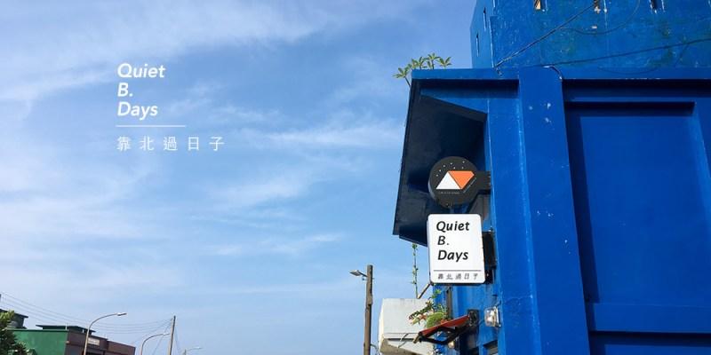 [美食] 靠北過日子Q.B.Days,吹著海風喝咖啡,一眼就清涼的藍色建築