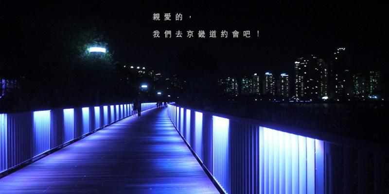 [韓國] 親愛的,我們去京畿道約會吧!浪漫指數破表5大景點