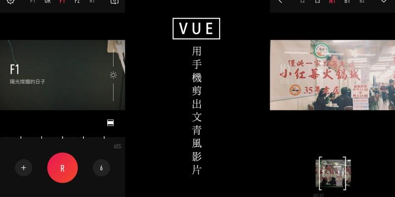 [分享] 用手機剪出文青風旅遊影片,Vue APP使用教學