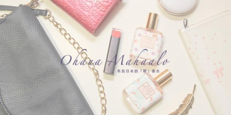 [香氛] 自來日本的輕香水,OHANA MAHAALO,給你輕熟的香氣