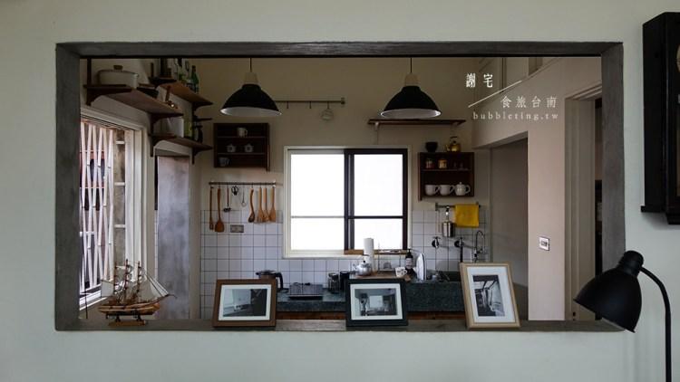 [旅行] 食旅台南,入住謝宅的各種生活姿態