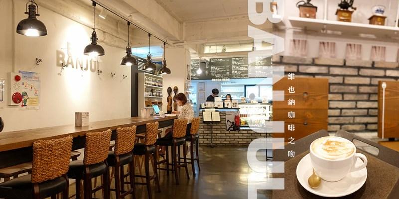 [韓國] 鐘路Banjul,請回答1988,正峰曼玉的維也納咖啡,