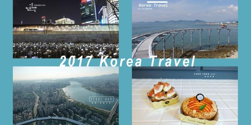 [最新] 2017/2018韓國旅遊必排景點,5日/6日行程分享,自由行攻略懶人包